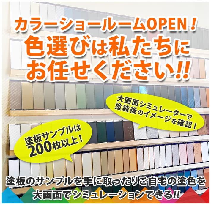 カラーショールームOPEN! 色選びは私たちにお任せください!