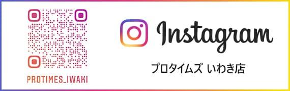 Instagram プロタイムズいわき店