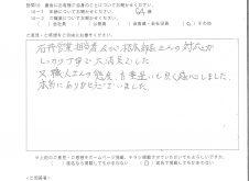 いわき市平 H様 外壁塗装工事【2017.11.27】工事完了
