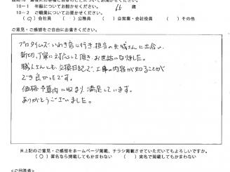 いわき市中央台 A様 屋根・外壁他塗装工事【2019.10.31】工事完了