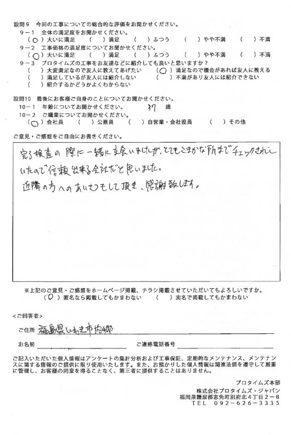 いわき市内郷 S様 屋根・外壁他塗装工事【2020.03.07】工事完了