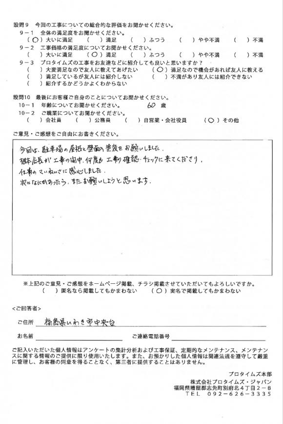 いわき市中央台 S様 屋根他塗装工事【2020.03.28】工事完了