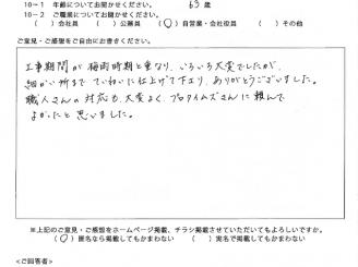 いわき市小川町 Y様 屋根外壁他塗装工事【2020.07.12】工事完了