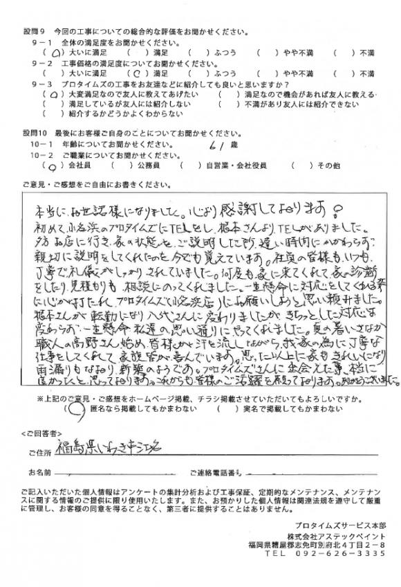 いわき市江名 Y様 屋根外壁他塗装工事【2020.09.03】工事完了