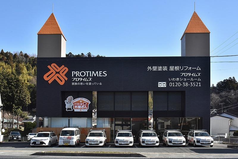 いわき市の外壁塗装・屋根リフォーム【プロタイムズいわき店】