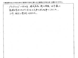 いわき市四倉町 H様 外壁他塗装工事【2021.03.03】工事完了