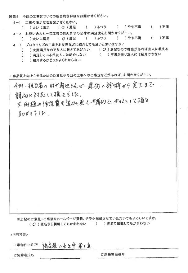 いわき市泉ケ丘 I様 屋根外壁他塗装工事【2021.04.26】工事完了