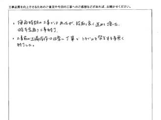 いわき市四倉町 K様 外壁他塗装工事【2021.6.22】工事完了