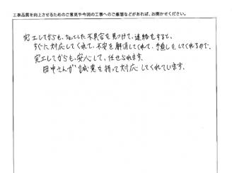 いわき市中央台 N様 外壁他塗装工事【2021.7.31】工事完了